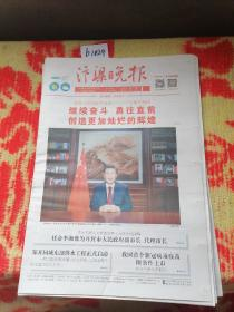 2021.1月1日汴梁晚报