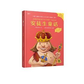 世界经典名著:安徒生童话(英汉对照)