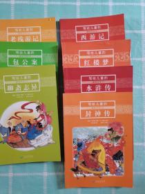 写给儿童的中国文学名著(全4册) 工笔全彩美绘版  部编语文教材指定阅读名著