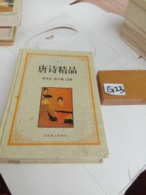 唐诗精品  珍藏本