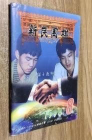 新民围棋(1998年第8期)