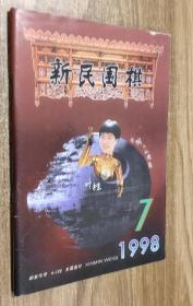 新民围棋(1998年第7期)