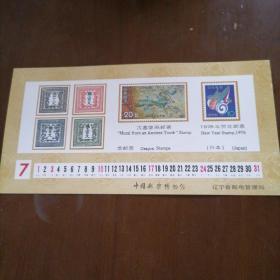 龙邮票(7月份)
