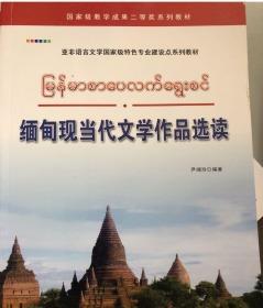 缅甸现当代文学作品选读