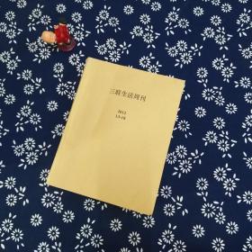 三联生活周刊 2012.13-18