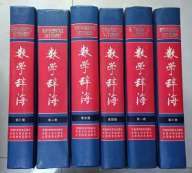 数学辞海 (第一卷,二卷,三卷,四卷,五卷,六卷 【全6卷合售】大16开精装,一版一印