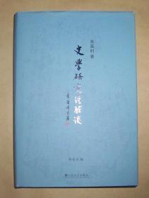 史学研究经验谈(精装本)