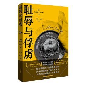 【全新正版】耻辱与俘虏(托马斯.肯尼利作品)9787521321937外语教学与研究出版社
