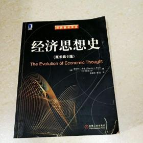 DDI268831 经济思想史(原书第6版)·经济教材译丛