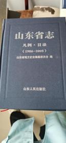 山东省志凡例·目录(1986-2005)
