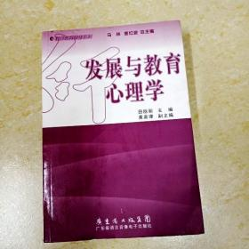 DDI270644 发展与教育心理学·教师教育研修系列(一版一印)