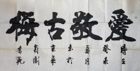 张书范,中国书法家协会理事、北京市文学艺术界联合会理事