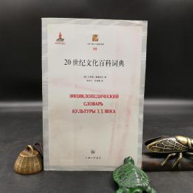 绝版| 20世纪文化百科词典 —— 上海三联人文经典书库  九品