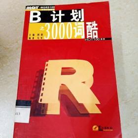 "DDI272102 B计划之3000词酷·HOT-WORD100""单词计划""系列(一版一印)"