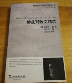 翻译专业名著名译研读本6:赫兹列散文精选(英汉对照)