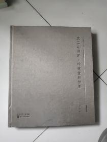 天工与清新:叶健重彩作品【大8开硬精装】