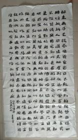 安徽书法家 黄山画院院长 方建平(石崖)大幅书法作品《宋◆程颢 等诗◆万物静观皆自得》