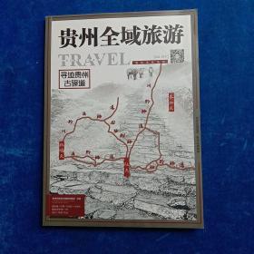 贵州全域旅游