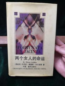两个女人的命运 上册 重庆出版社