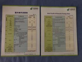 中国邮政国内邮件资费表