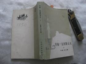 约翰·克利斯朵夫 第三册