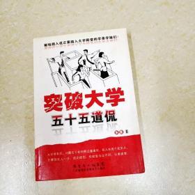 DDI287424 突破大学五十五道侃(一版一印)