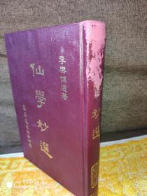 瑕疵书处理《仙学妙选》精装一册——实拍现货,不需要查库存,不需要从台湾发。欢迎比价,如若从台预定发售,价格更低!