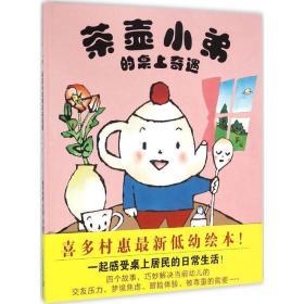 蒲蒲兰绘本馆:茶壶小弟的桌上奇遇