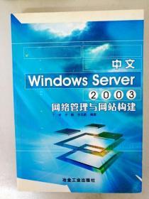 DDI296230 中文WindowsServer2003网络管理与网站构建(一版一印)