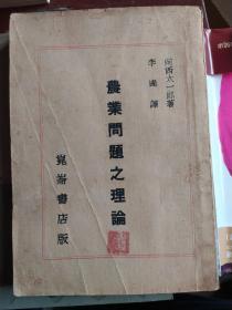 农业问题之理论,昆仑书店初版,译者李达作为马克思主义中国化的重要代表人物和中国马克思主义的启蒙大师,李达在20世纪20-30年代曾翻译了大量的马克思主义论著,其内容涵盖哲学、经济学、政治学、法学、史学、社会学等众多领域,并由此为马克思主义在中国的广泛传播作出了杰出的贡献。李达所翻译的马克思主义论著,多为国外马克思主义者、特别是日本马克思主义者对马克思主义的介绍和研究,但也包括一些马克思主义经典著作