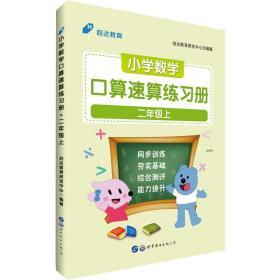 启达教育 小学数学算速算练册 2年级上 小学数学单元测试 启达教育研发中心