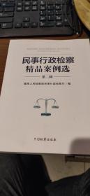 民事行政检察精品案例选(第2辑)