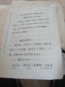 邮电史料  关于调整《黑龙江省邮电年鉴》编辑委员会成员的建议(原件手稿)