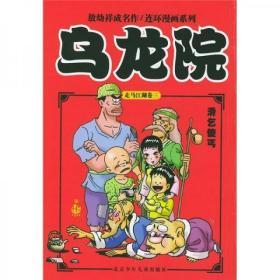 9787530113127/敖幼祥连环漫画系列10 乌龙院:滑乞傻丐(走马江湖卷3)
