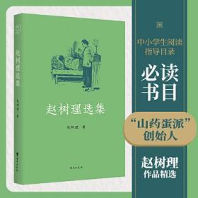 赵树理选集