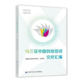 马兰花中国创业培训文件汇编