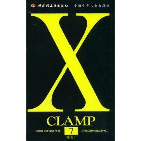 X.12 结界2/[日本]CLAMP