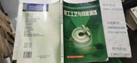 钳工工艺与技能训练——全国中等职业学校机械类专业通用教材  16开本