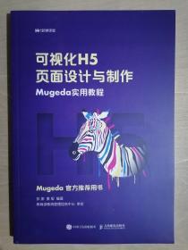 《可视化H5页面设计与制作Mugeda实用教程》(16开平装)九五品