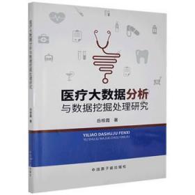 全新正版图书 大数据分析与数据挖掘处理研究岳根霞中国原子能出版社9787522106953  null特价实体书店