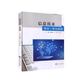 全新正版图书 信息技术理实一体化教程何婷婷南京大学出版社有限公司9787305242045 操作系统办公自动化应用软件本科及以上特价实体书店