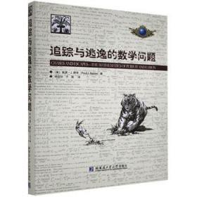 全新正版图书 追踪与逃逸的数学问题保罗·纳辛哈尔滨工业大学出版社有限公司9787560379814 离散数学研究本科及以上特价实体书店