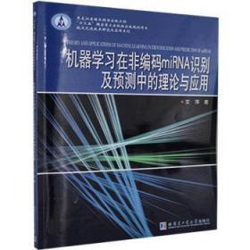 全新正版图书 机器学编码miRNA识别及预测中的理论与应用玄萍哈尔滨工业大学出版社有限公司9787560379395 基因表达调控研究本科及以上特价实体书店