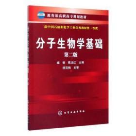 全新正版图书 分子生物学基础(臧晋)(二版)臧晋化学工业出版社9787122137869  null特价实体书店