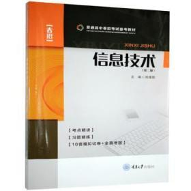 全新正版图书 信息技术   第三版未知重庆大学出版社9787568916011  null特价实体书店