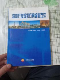 油田开发规划方案编制方法