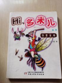 Hi,多米儿系列:别惹蜜蜂