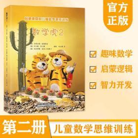 风靡德国的儿童数学思维训练:数学虎2 马蒂亚斯?海顿莱西 中国铁道出版社9787113256814正版全新图书籍Book