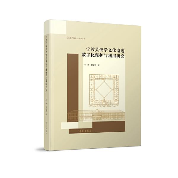 宁波吴锦堂文化遗迹数字化保护与利用研究