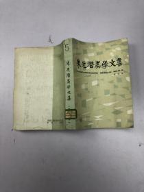 朱光潜美学文集.第五卷